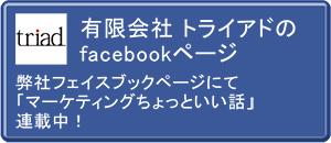 (有)トライアド Facebookページ