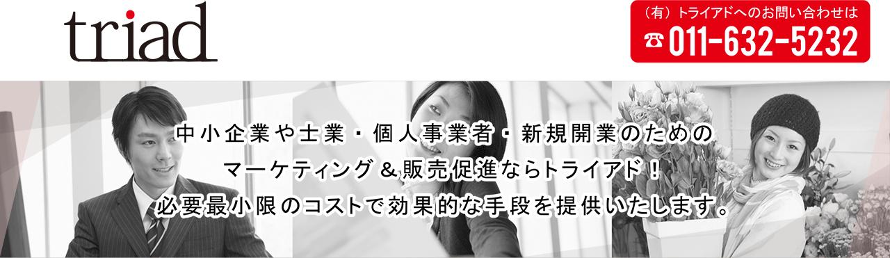 札幌の企画・デザイン会社 トライアド