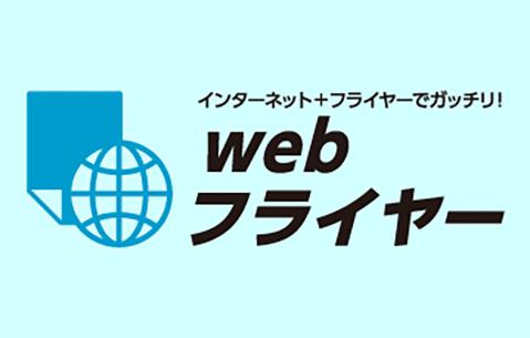 WEBフライヤー